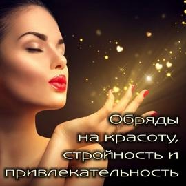 Обряды на красоту, стройность и привлекательность